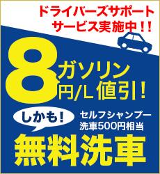 ドライバーズサポート:8円/値引き!!しかも無料洗車