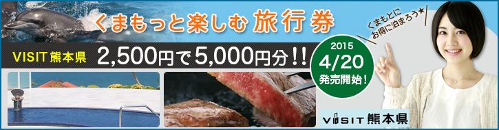 visit熊本